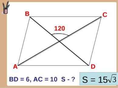 В D С 120 А BD = 6, AC = 10 S - ? S = 15