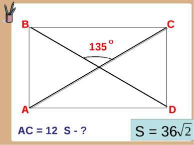 В D С 135 А AC = 12 S - ? S = 36 о