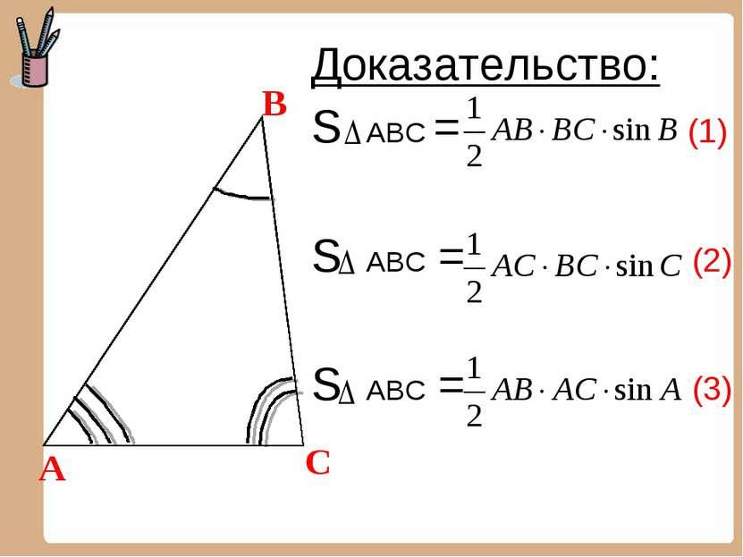 Доказательство: S ABC = (1) S ABC = (2) S ABC = (3) А В С