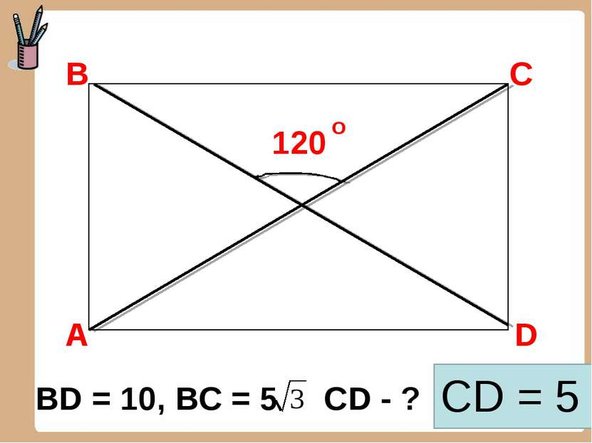 В D С 120 А BD = 10, ВC = 5 CD - ? CD = 5 о