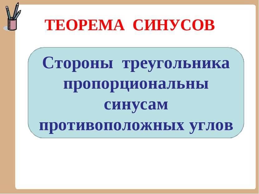 ТЕОРЕМА СИНУСОВ Стороны треугольника пропорциональны синусам противоположных ...