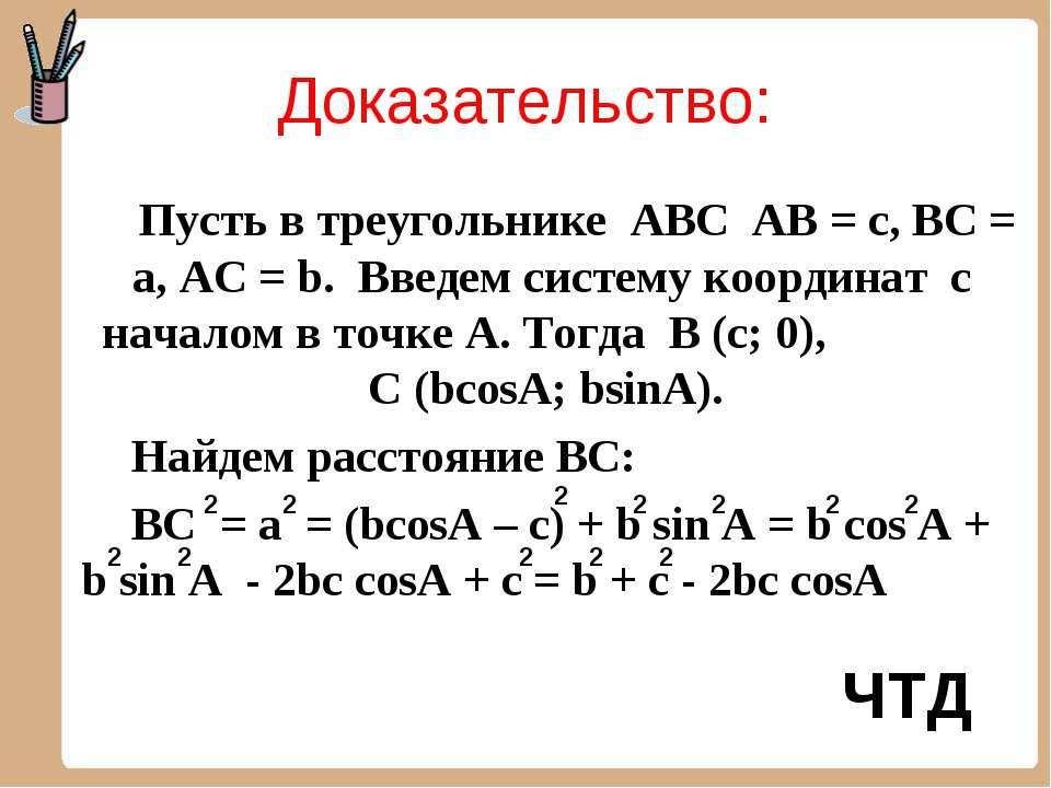 Доказательство: Пусть в треугольнике АВС АВ = с, ВС = а, АС = b. Введем систе...