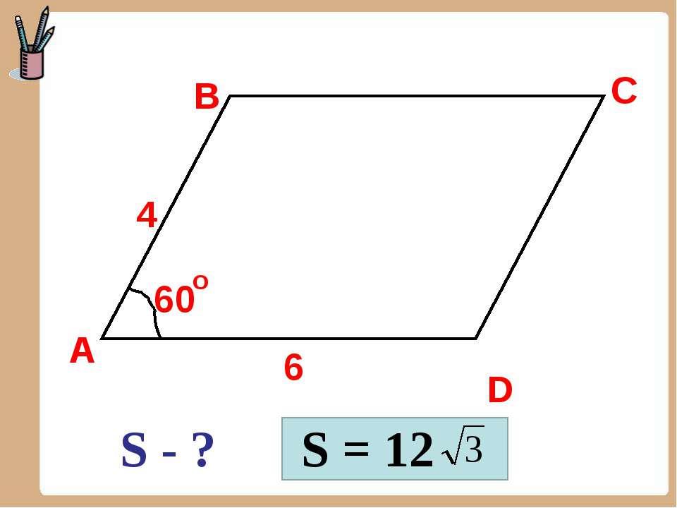 А B C D 6 4 60 о S - ? S = 12