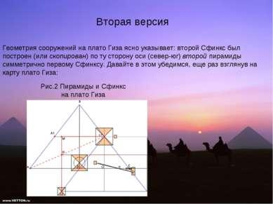 Вторая версия Геометрия сооружений на плато Гиза ясно указывает: второй Сфинк...