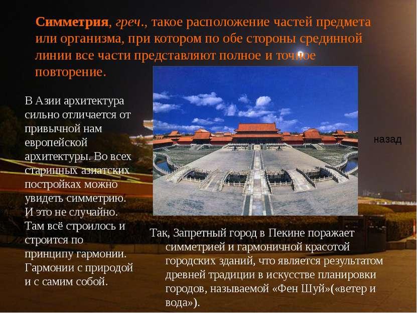 Симметрия, греч., такое расположение частей предмета или организма, при котор...