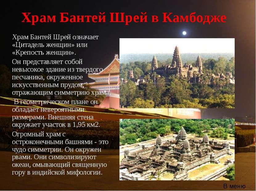 Храм Бантей Шрей в Камбодже Храм Бантей Шрей означает «Цитадель женщин» или «...