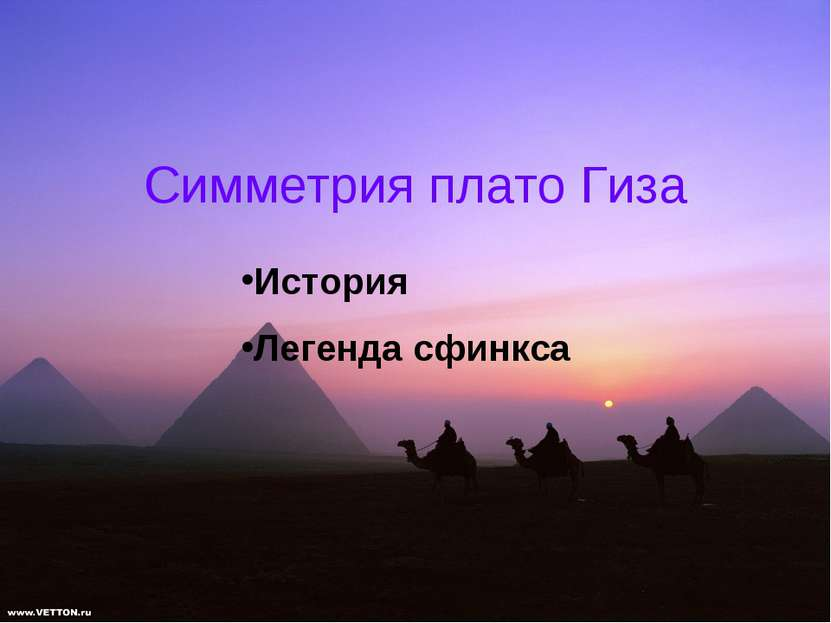 Симметрия плато Гиза История Легенда сфинкса