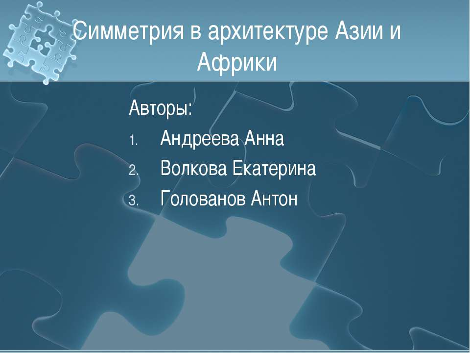 Симметрия в архитектуре Азии и Африки Авторы: Андреева Анна Волкова Екатерина...