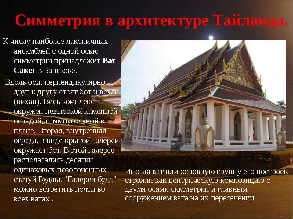 Симметрия в архитектуре Тайланда. К числу наиболее лаконичных ансамблей с одн...