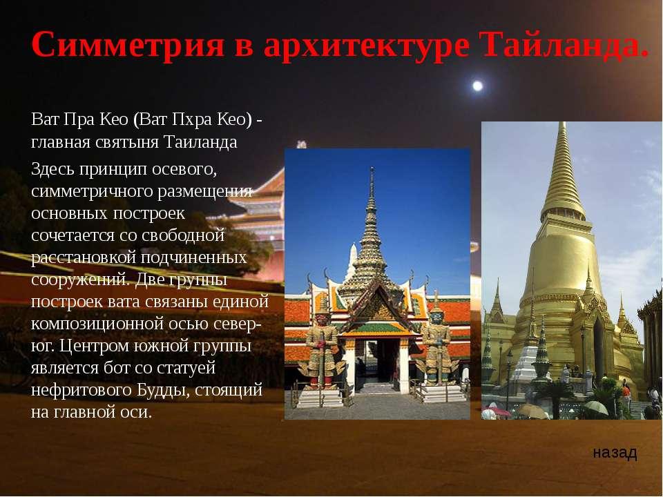 Симметрия в архитектуре Тайланда. Ват Пра Кео (Ват Пхра Кео) - главная святын...