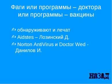Фаги или программы – доктора или программы – вакцины обнаруживают и лечат Aid...