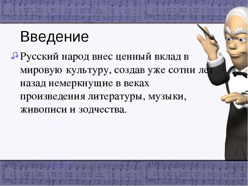 Введение Русский народ внес ценный вклад в мировую культуру, создав уже сотни...