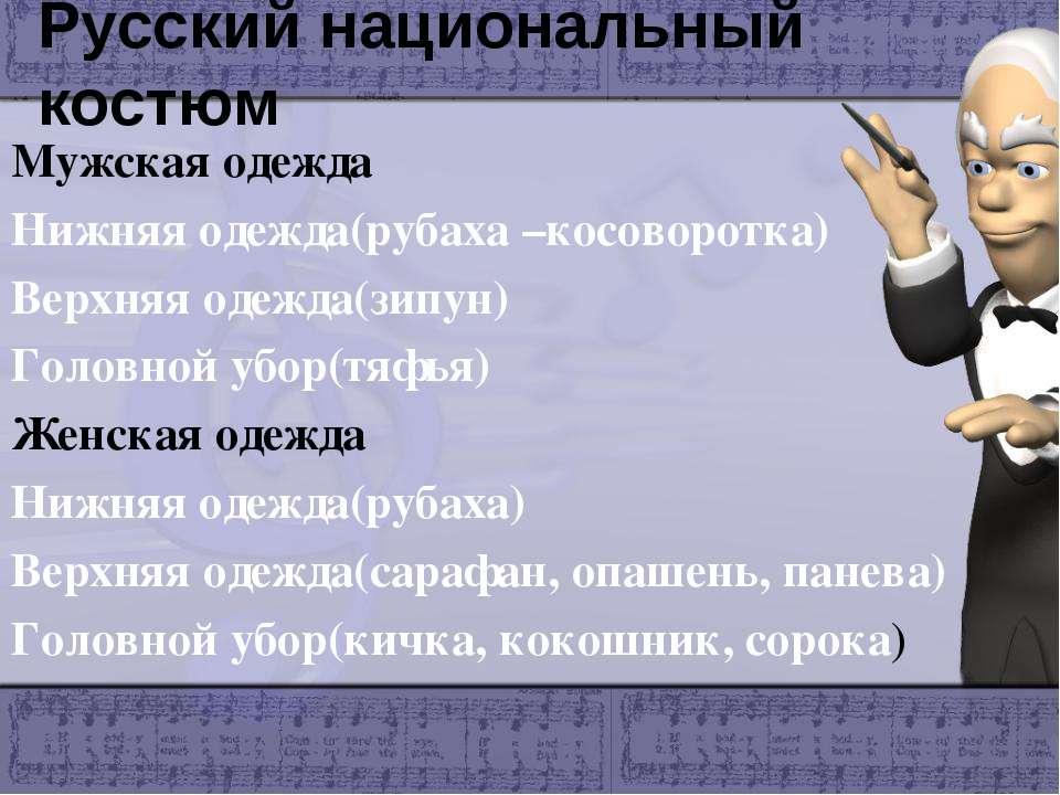 Русский национальный костюм Мужская одежда Нижняя одежда(рубаха –косоворотка)...