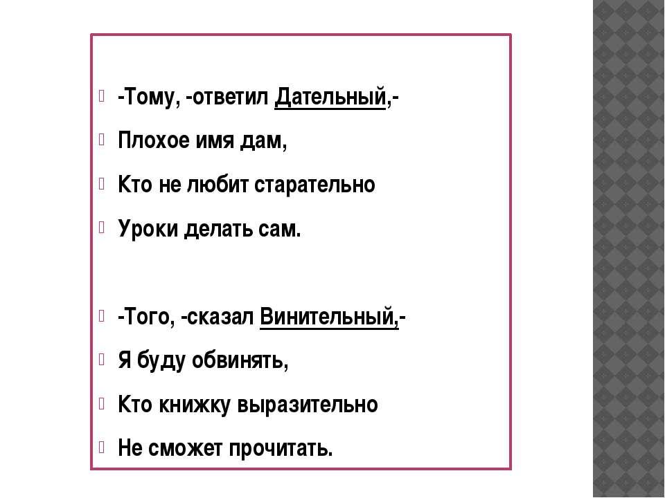 -Тому, -ответил Дательный,- Плохое имя дам, Кто не любит старательно Уроки де...