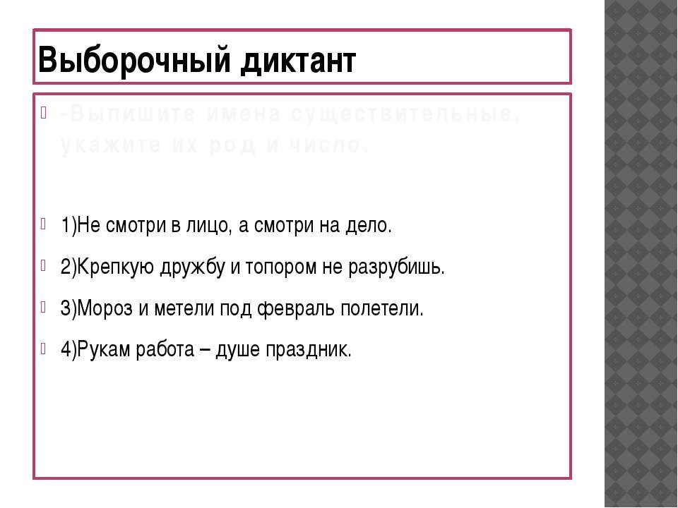 Выборочный диктант -Выпишите имена существительные, укажите их род и число. 1...