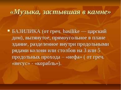 «Музыка, застывшая в камне» БАЗИЛИКА (от греч. basilike — царский дом), вытян...