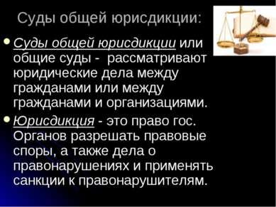 Суды общей юрисдикции: Суды общей юрисдикции или общие суды - рассматривают ю...