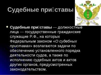 Судебные при ставы Судебные при ставы — должностные лица — государственные гр...