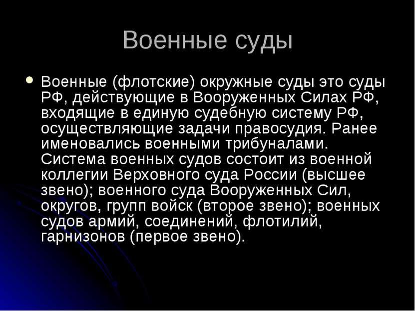 Военные суды Военные (флотские) окружные суды это суды РФ, действующие в Воор...