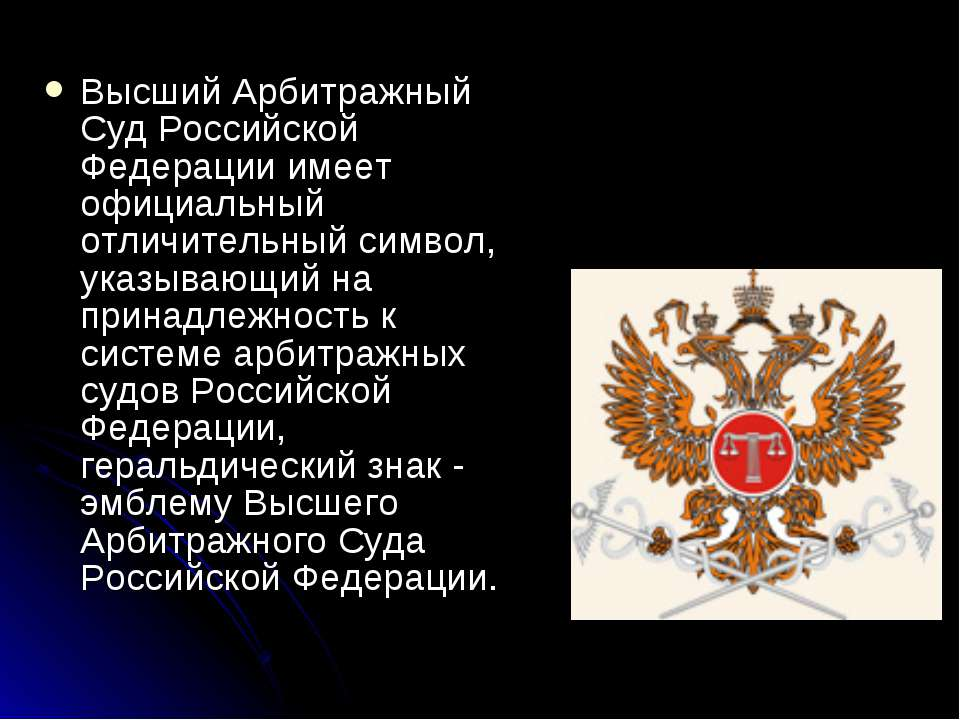 Высший Арбитражный Суд Российской Федерации имеет официальный отличительный с...