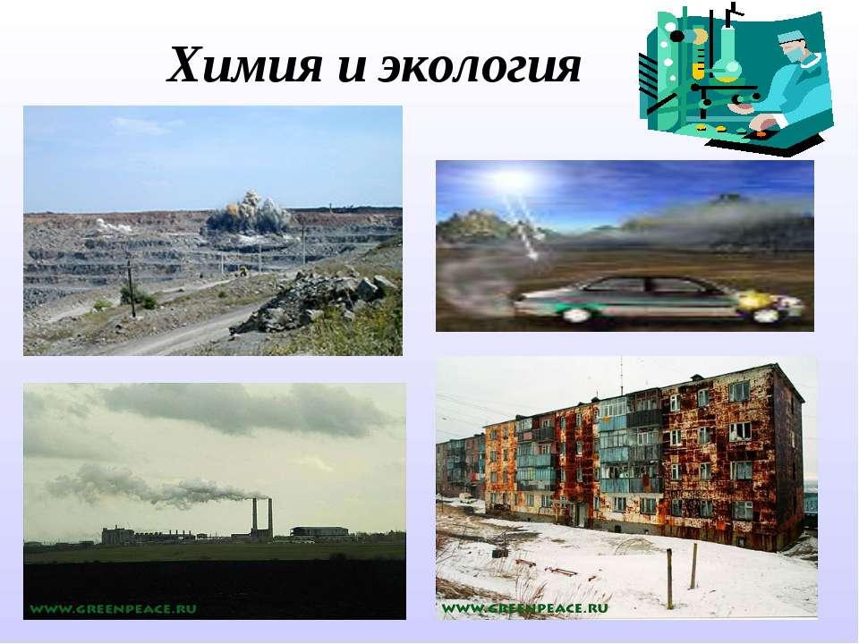 Химия и экология