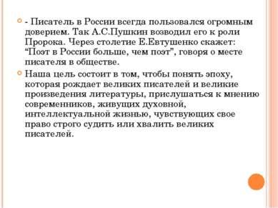 - Писатель в России всегда пользовался огромным доверием. Так А.С.Пушкин возв...
