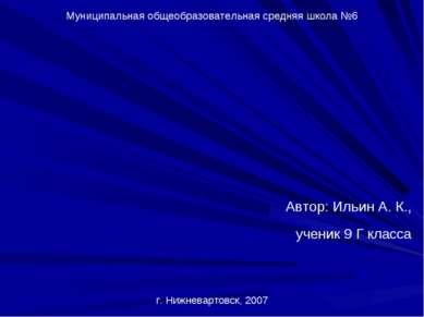 Муниципальная общеобразовательная средняя школа №6 г. Нижневартовск, 2007 Авт...