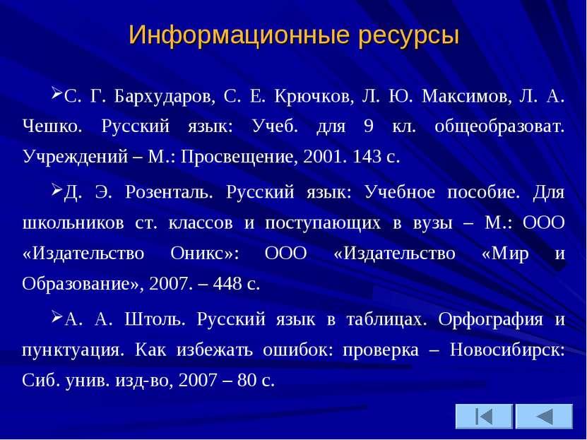 Информационные ресурсы С. Г. Бархударов, С. Е. Крючков, Л. Ю. Максимов, Л. А....