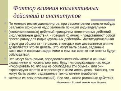 Фактор влияния коллективных действий и институтов По мнению институционалисто...