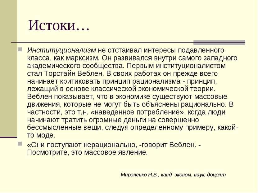 Истоки… Институционализм не отстаивал интересы подавленного класса, как маркс...