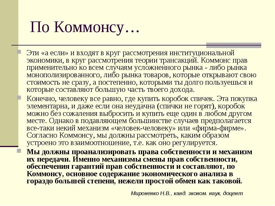 По Коммонсу… Эти «а если» и входят в круг рассмотрения институциональной экон...