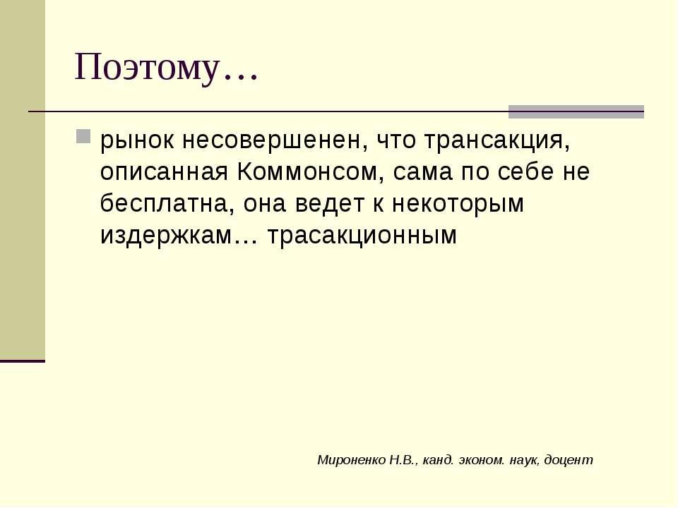 Поэтому… рынок несовершенен, что трансакция, описанная Коммонсом, сама по себ...
