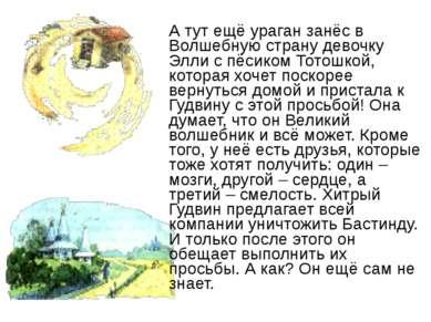 А тут ещё ураган занёс в Волшебную страну девочку Элли с пёсиком Тотошкой, ко...