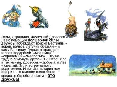 Элли, Страшила, Железный Дровосек и Лев с помощью волшебной силы дружбы побеж...