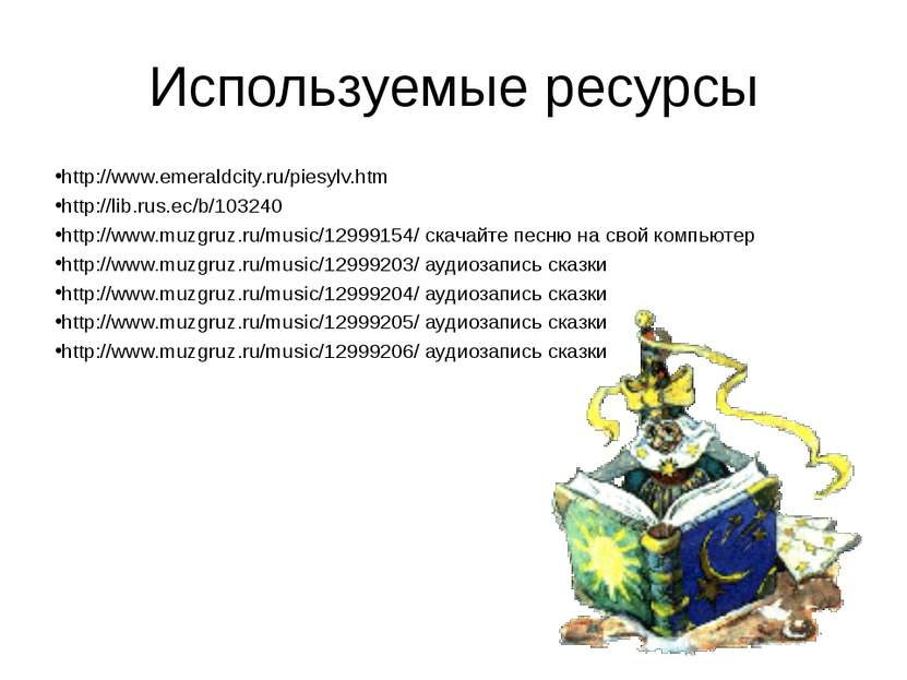 Используемые ресурсы http://www.emeraldcity.ru/piesylv.htm http://lib.rus.ec/...