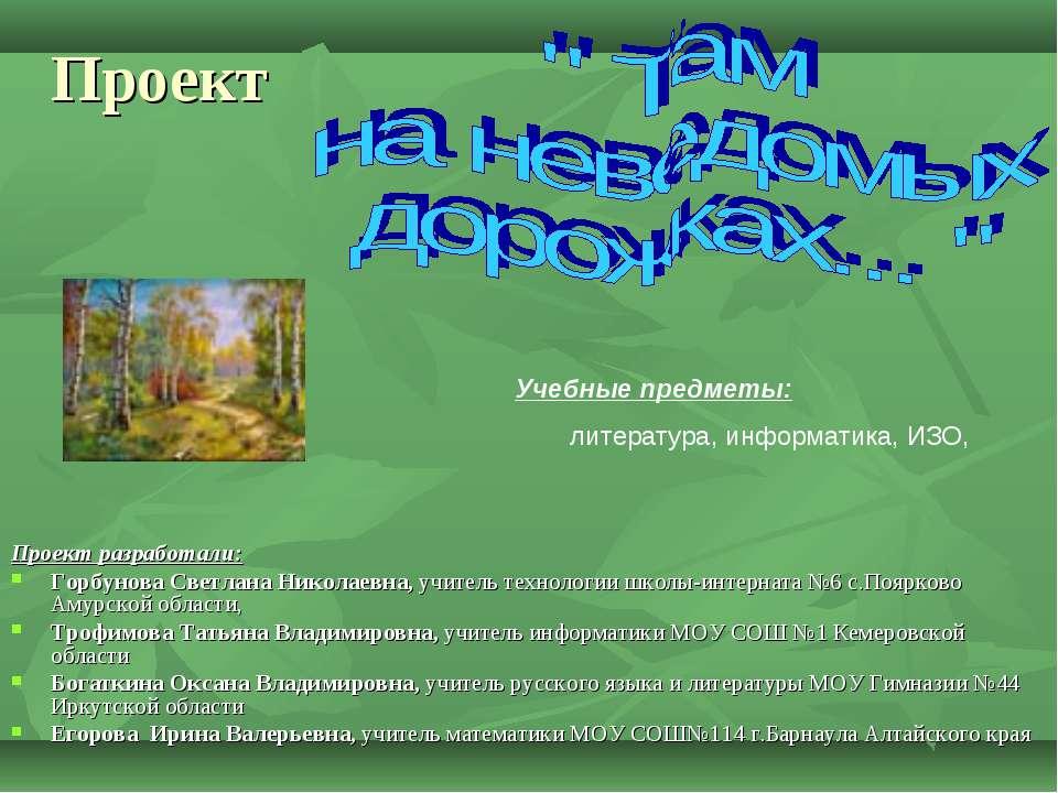 Проект Проект разработали: Горбунова Светлана Николаевна, учитель технологии ...
