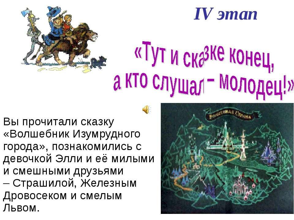 Вы прочитали сказку «Волшебник Изумрудного города», познакомились с девочкой ...