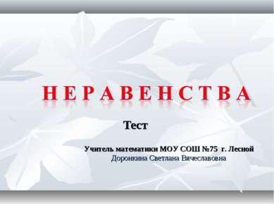 Тест Учитель математики МОУ СОШ №75 г. Лесной Доронкина Светлана Вячеславовна