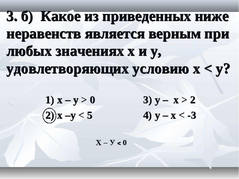 3. б) Какое из приведенных ниже неравенств является верным при любых значения...