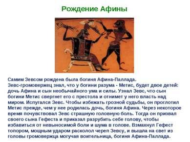 Рождение Афины Самим Зевсом рождена была богиня Афина-Паллада. Зевс-громоверж...