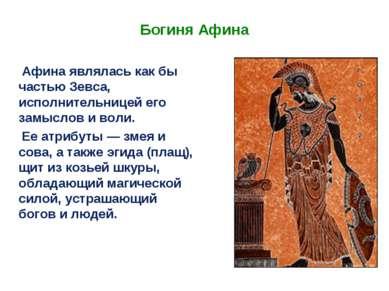 Богиня Афина Афина являлась как бы частью Зевса, исполнительницей его замысло...