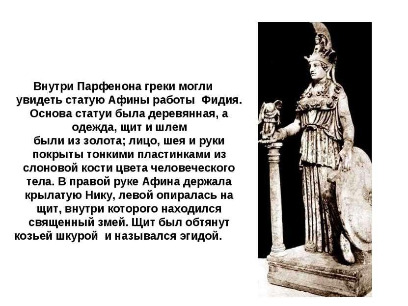 Внутри Парфенона греки могли увидеть статую Афины работы Фидия. Основа статуи...