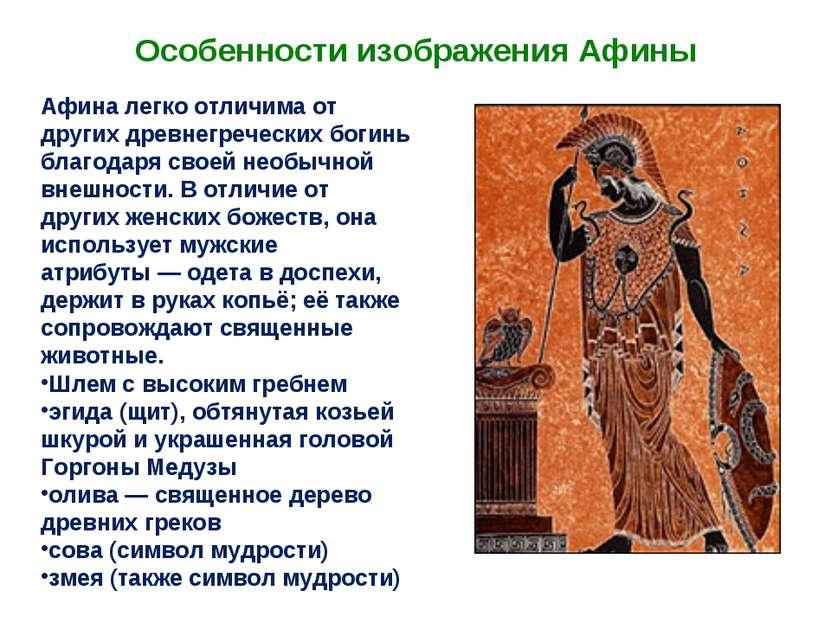 Особенности изображения Афины Афина легко отличима от других древнегреческих ...