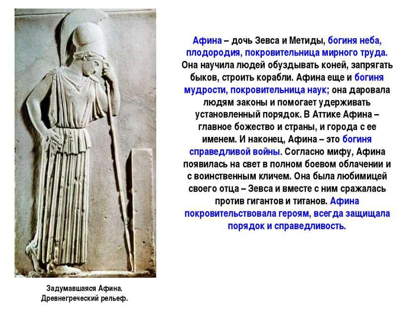 Афина – дочь Зевса и Метиды, богиня неба, плодородия, покровительница мирного...