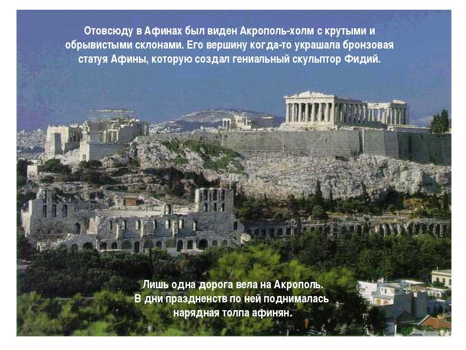 Отовсюду в Афинах был виден Акрополь-холм с крутыми и обрывистыми склонами. Е...