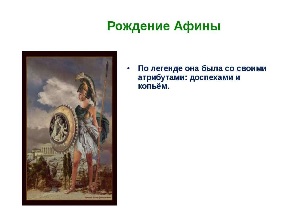 Рождение Афины По легенде она была со своими атрибутами: доспехами и копьём.