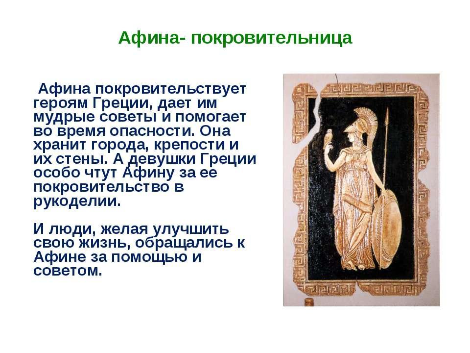 Афина- покровительница Афина покровительствует героям Греции, дает им мудрые ...