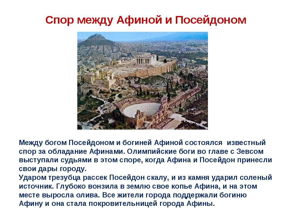 Между богом Посейдоном и богиней Афиной состоялся известный спор за обладание...