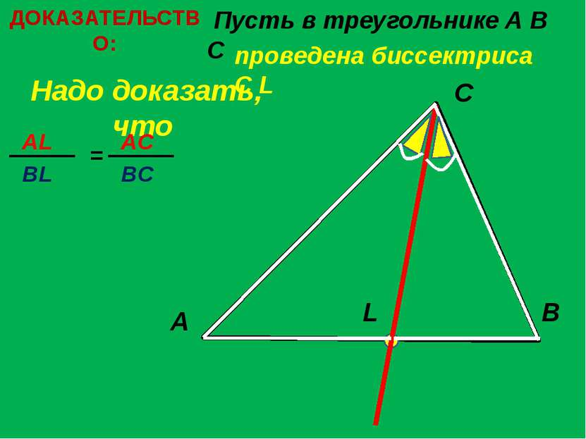 ДОКАЗАТЕЛЬСТВО: Пусть в треугольнике A B C Надо доказать, что A C B L проведе...