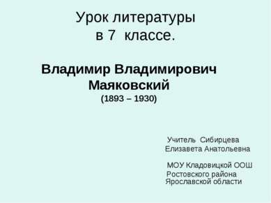 Урок литературы в 7 классе. Учитель Сибирцева Елизавета Анатольевна МОУ Кладо...